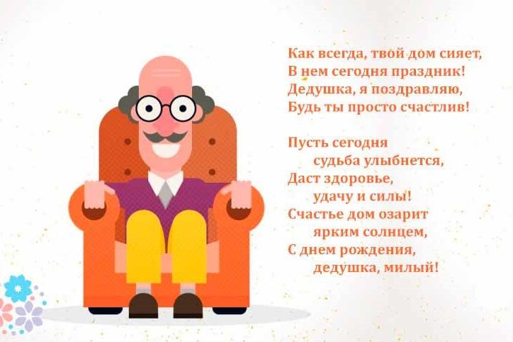 Поздравление с днем рождения деда от внука прикольные короткие