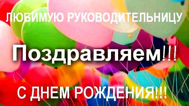 Открытки с днем рождения любимый директор