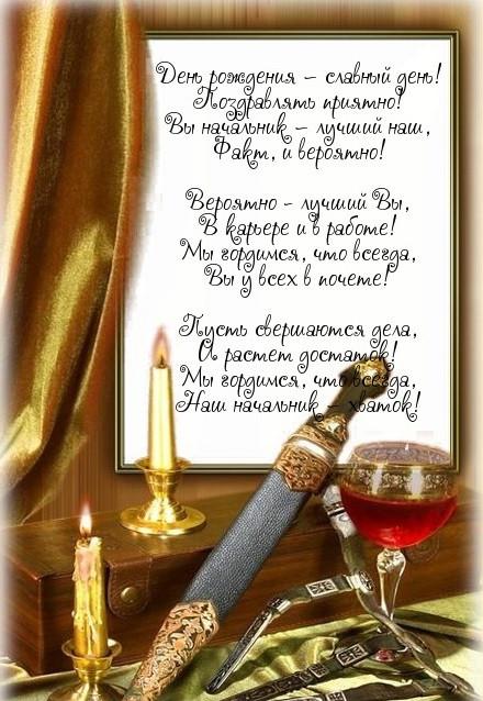 pozdravleniya-s-dnem-rozhdeniya-nachalniku-otkritki foto 12