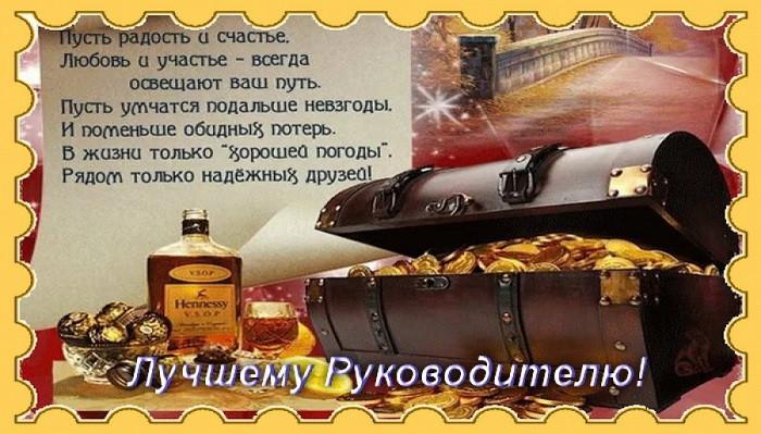 otkritka-pozdravlenie-s-dnem-rozhdeniya-muzhchine-nachalniku foto 16