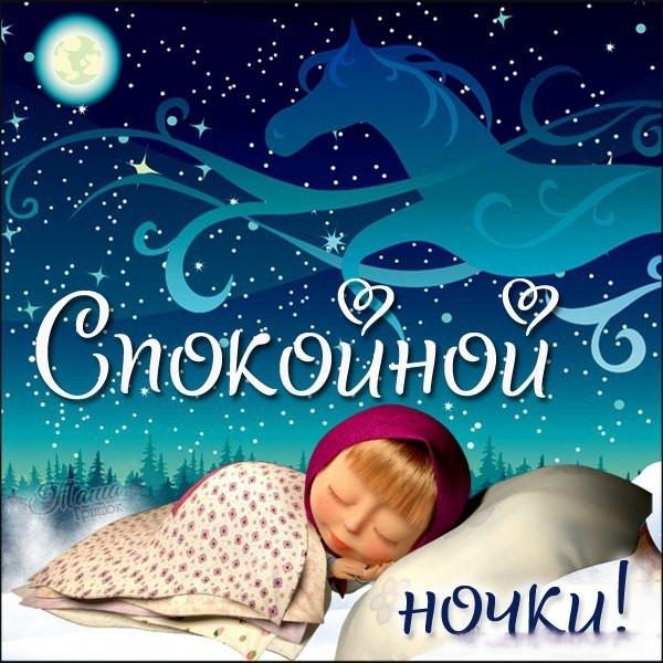 Картинки для внучки спокойной ночи, спокойной