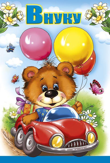 Анимационные открытки внуку 6 лет, лет днем рождения