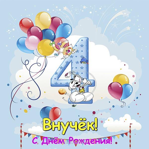 Надписью про, открытки с днем рождения ребенку 4 года мальчику на день рождения