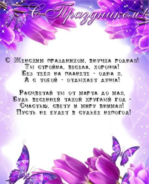 Музыкальная открытка для внучки с 8 марта