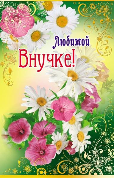 Дню, поздравительная открытка для внучки от бабушки
