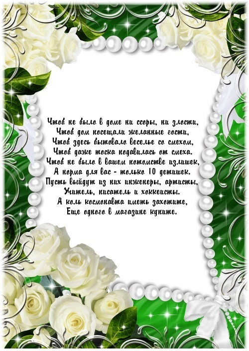 свадьба поздравления жениху и невест так любовью называли