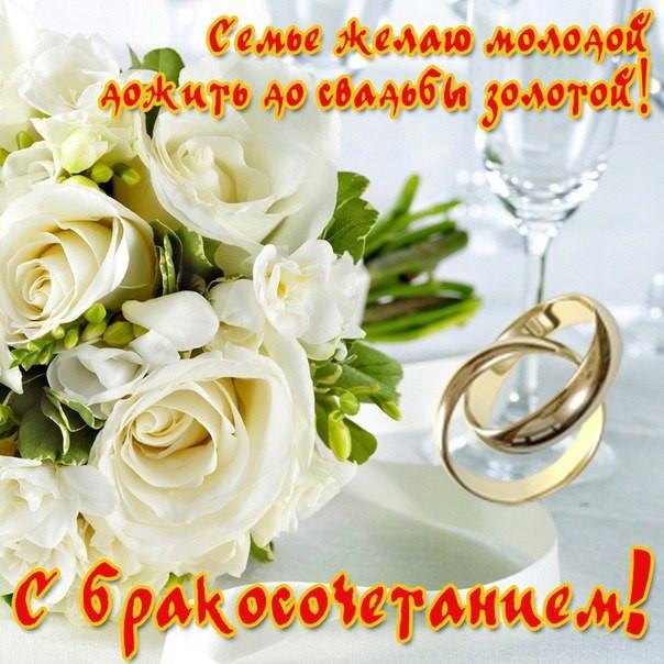 Поздравить вступление в браке