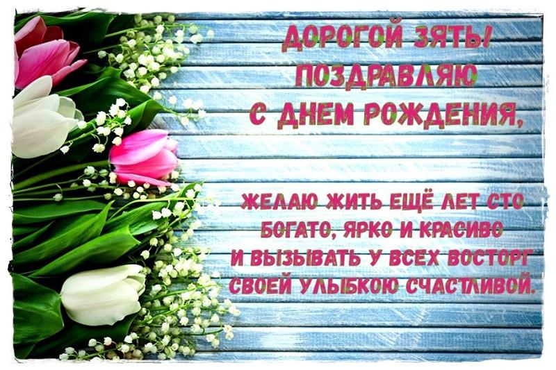 Поздравления 50 лет зятю прикольные