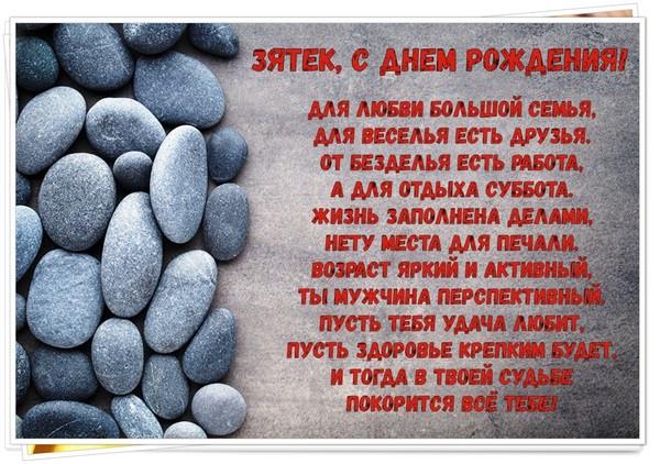 дешевеющий рубль, поздравление для зятька поищите