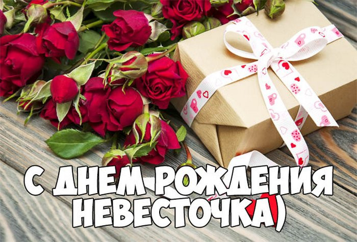 Открытка с днем рождения невестка наташа, открытку днем рождения