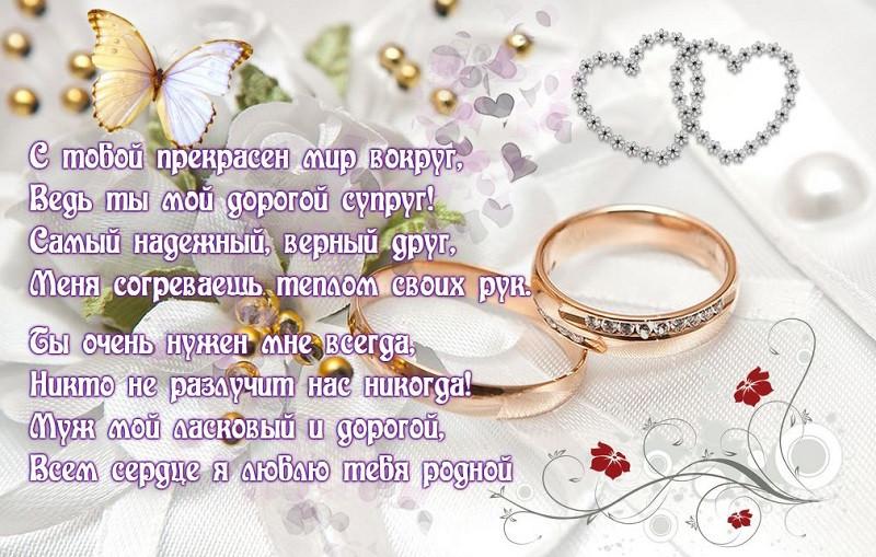 Днем всемирных, поздравление в стихах с картинкой на годовщину свадьбы мужу от жены