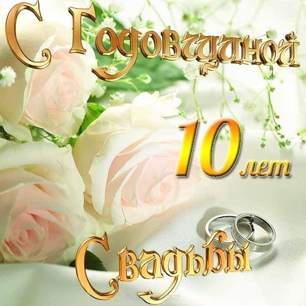 Днем, поздравления на 10 лет свадьбы открытки