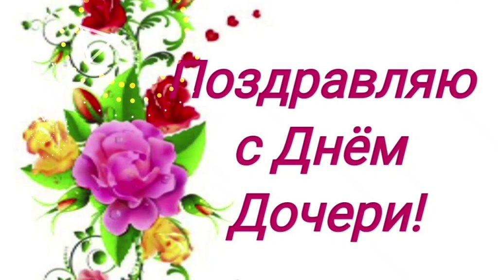 День дочери картинка поздравления, днем рождения катерине