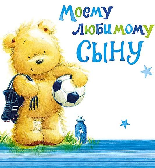 Дню, открытка с добрым утром любимый сынок