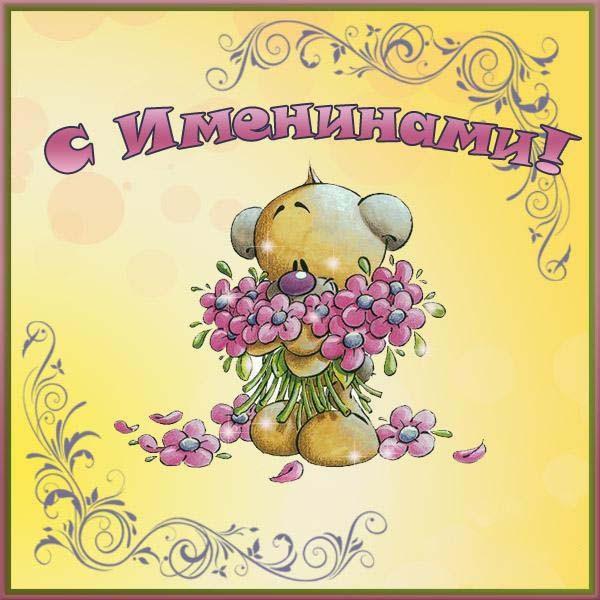 Картинки дню, поздравительная открытка с именем елена