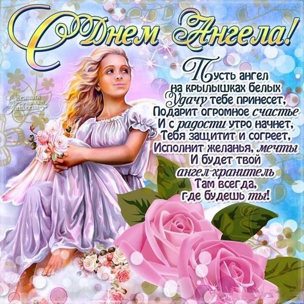 Поздравление на день ангела девушке