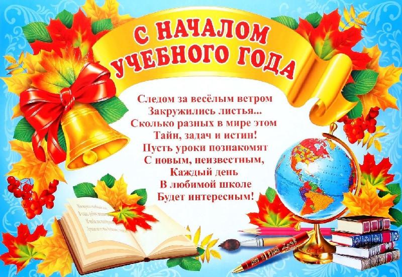 торжественные поздравления ко дню знаний любителей русской словесности