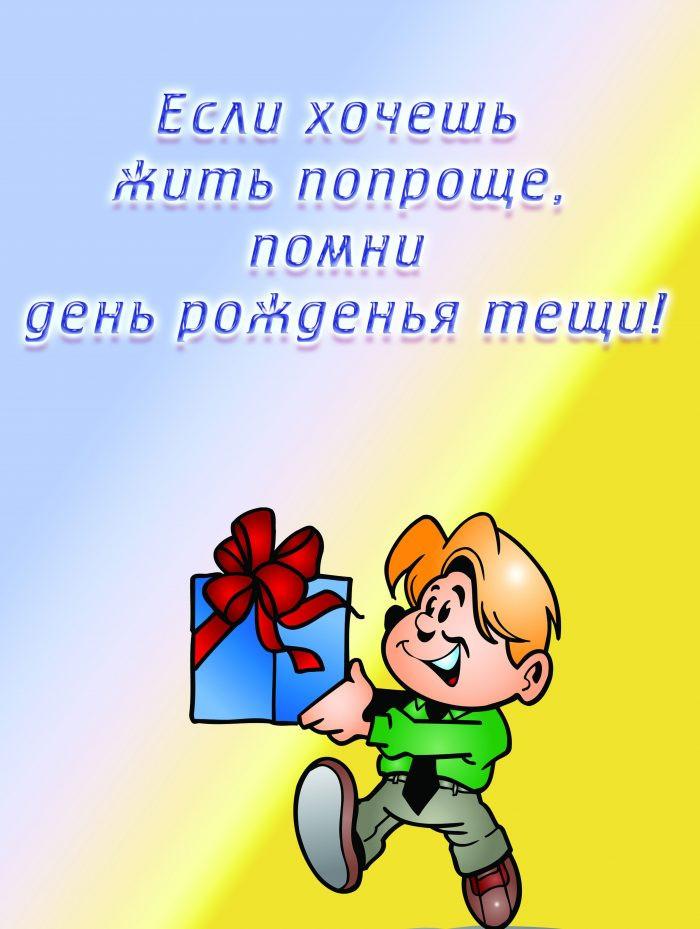 Картинки для, поздравление теще с днем рождения открытки