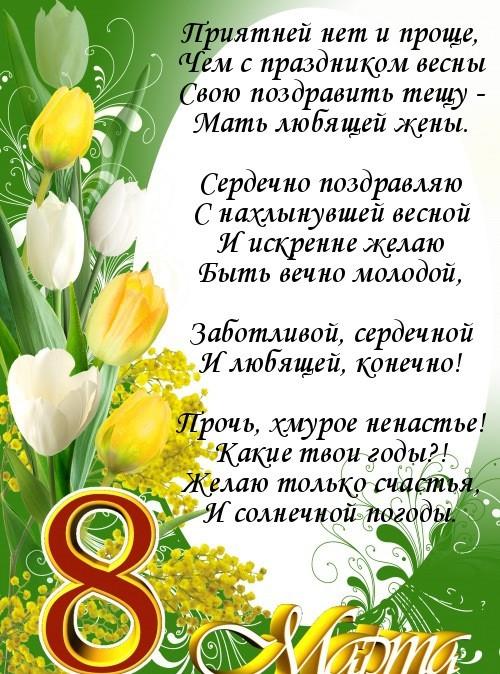 после поздравления с 8 марта красивые смешные теще день повара тебе