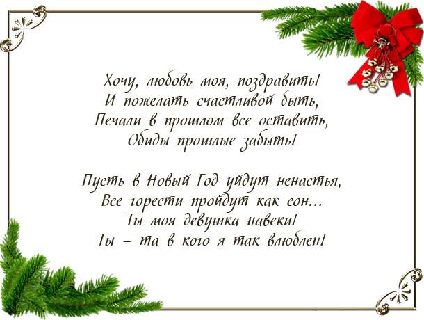 Поздравления для любимой в новый год