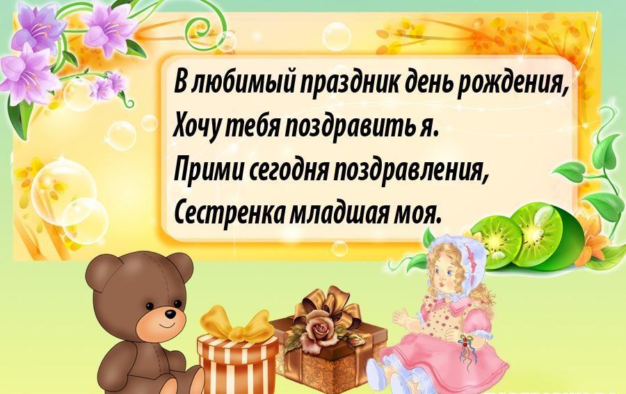 Украинские открытки, поздравление сестре картинка