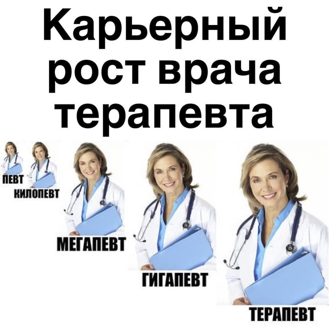 крестообразная терапевт прикольные картинки будет