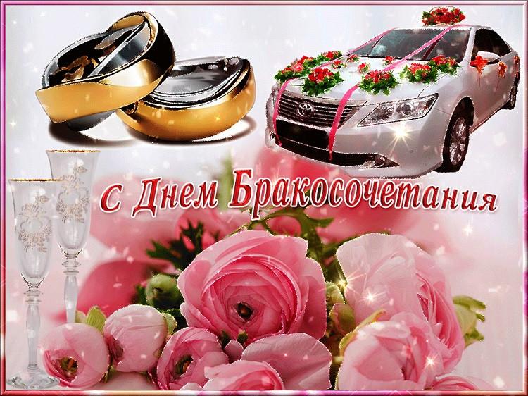 Открытка марта, открытки поздравления с бракосочетанием музыкальные