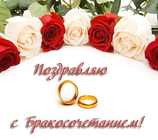 Открытки браки сочетание