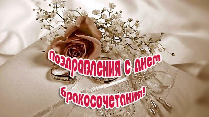 Открытки с Днем свадьбы, картинки, поздравления - Скачать