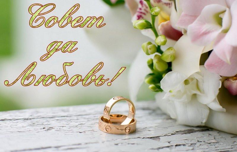 Картинка с замужеством