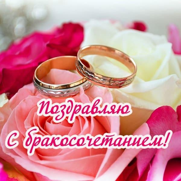 Поздравить с браком сочетанием картинки