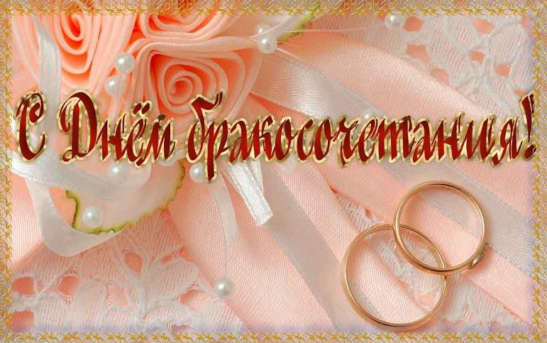 поздравительная картинка со свадьбой сына