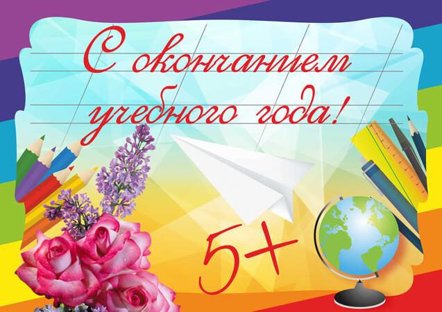 Поздравления ученикам с концом учебного года