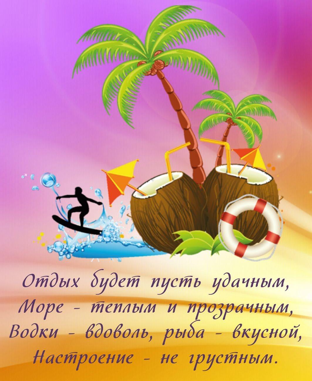 Надписью, открытки для отдыха на море