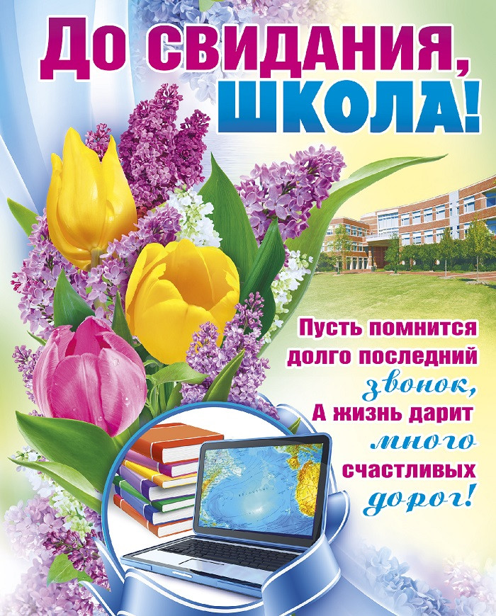 Картинки на поздравления школы