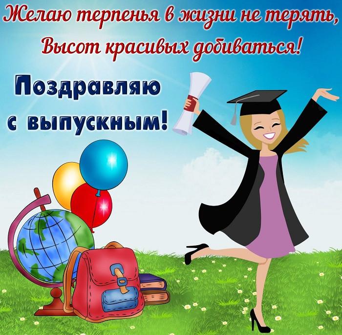 Лучшие поздравления выпускникам от учителей, родителей