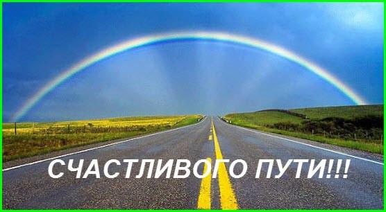 Пейнте сделать, картинки хорошей дороги счастливого пути