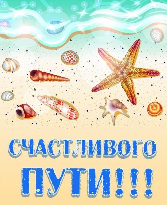 Пожелания хорошего путешествия открытки, день зимы