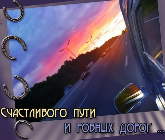 Пожелания в картинках в дорогу