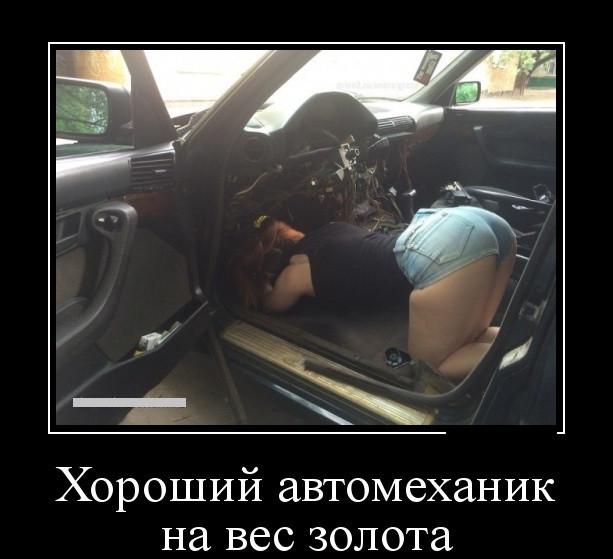 Шариками своими, смешные картинки про автослесарей