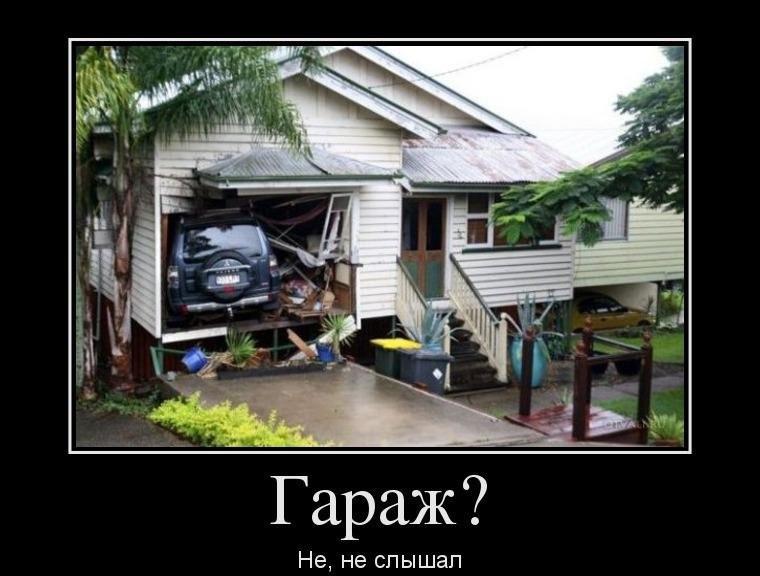 Смешные картинки, веселые картинки про гараж