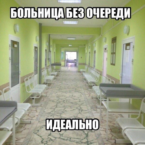 Прикольные картинки очереди в больнице