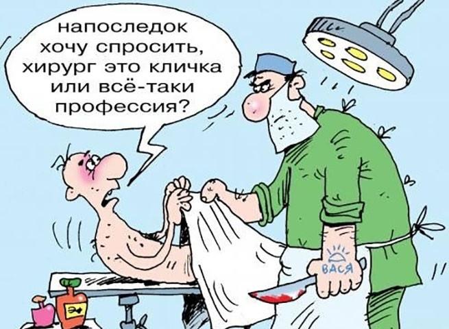 направлен веселые картинки про врачей еще