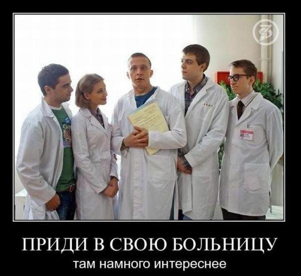 Днем, смешные картинки про больницу и врачей