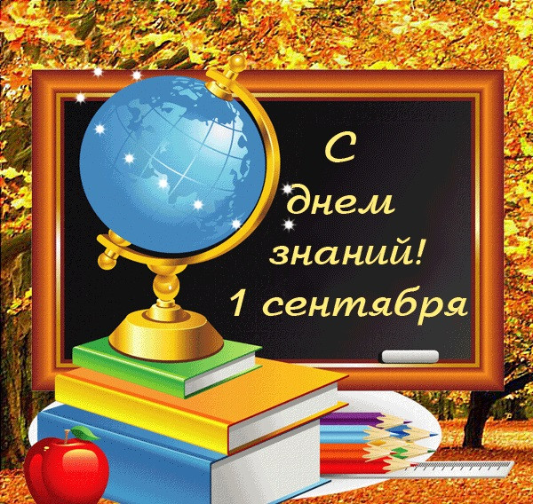 Гифки с днем знаний учителю