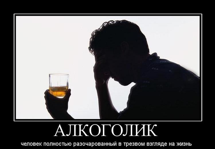 Картинки с надписью алкоголик, открытки днем рождения