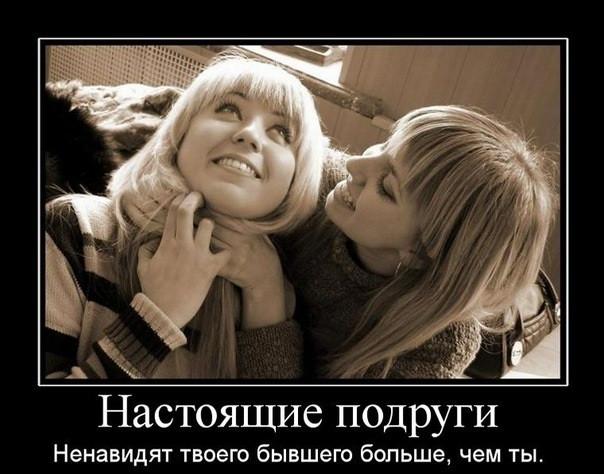 Картинки про дружбу с подругой с надписями