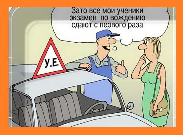 Сентября, смешные картинки с инструктором по вождению