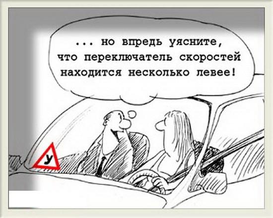 Прикольные стихи инструктору по вождению
