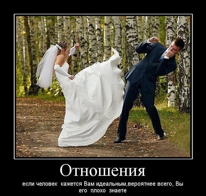 прикольные картинки про несостоявшийся брак все-таки, какая самая